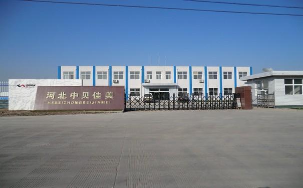 河北中贝佳美生物科技有限公司