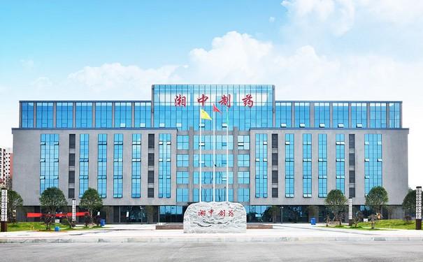 湖南省湘中制药有限公司